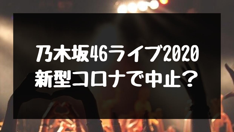 乃木坂 バスラ 2020