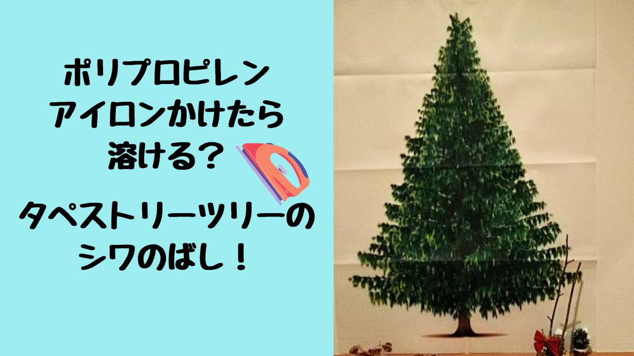 ポリプロピレンにアイロンかけても大丈夫?溶ける?ダイソークリスマスのタペストリーツリーをまっすぐに!
