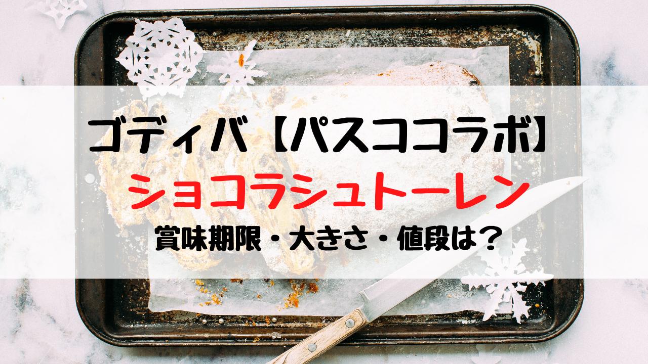 ゴディバのショコラシュトーレン【パスココラボ】賞味期限・大きさ・値段は?