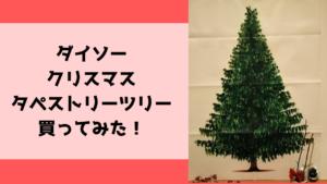 ダイソークリスマスタペストリーツリーの飾り方!玄関飾りにピッタリ