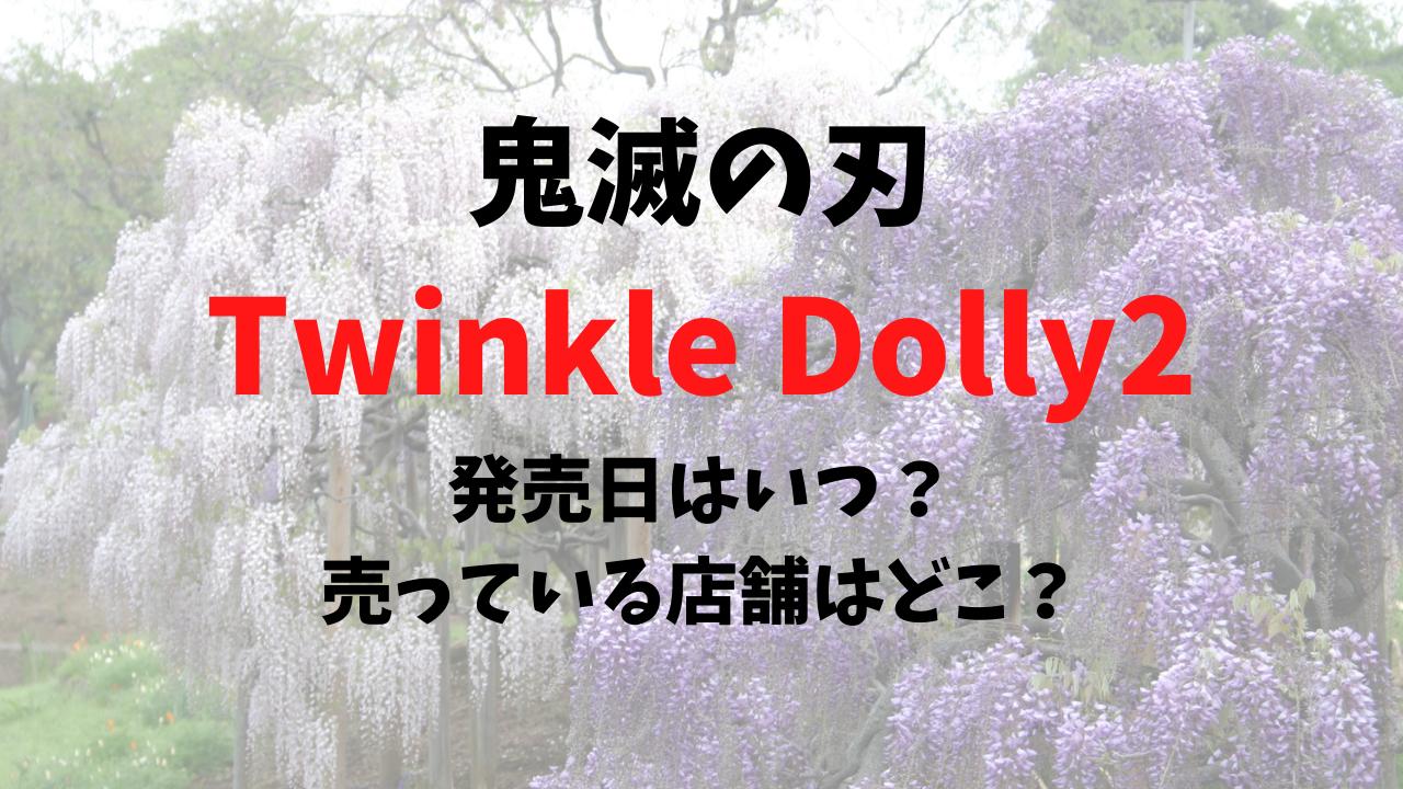 鬼滅の刃 Twinkle Dolly2 発売日はいつ? 売っている店舗はどこ?
