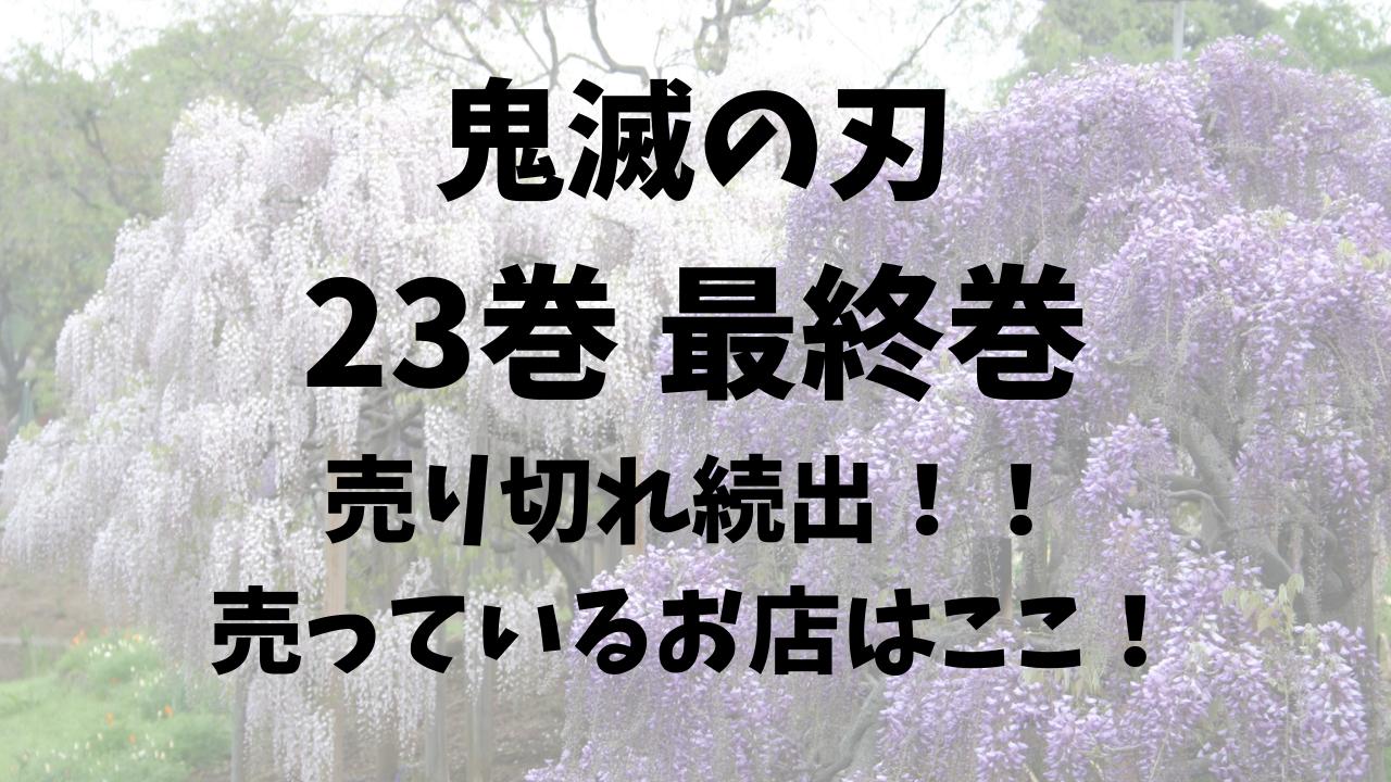 鬼滅の刃23巻最終巻売り切れ続出で売っているお店を調査!