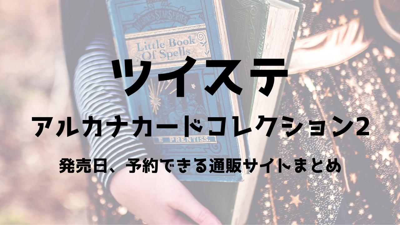 ツイステアルカナカードコレクション2発売日や予約できる通販サイトまとめ