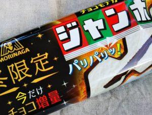 チョコモナカジャンボ冬限定食べてみた!チョコ増量は確かに美味しかった♪