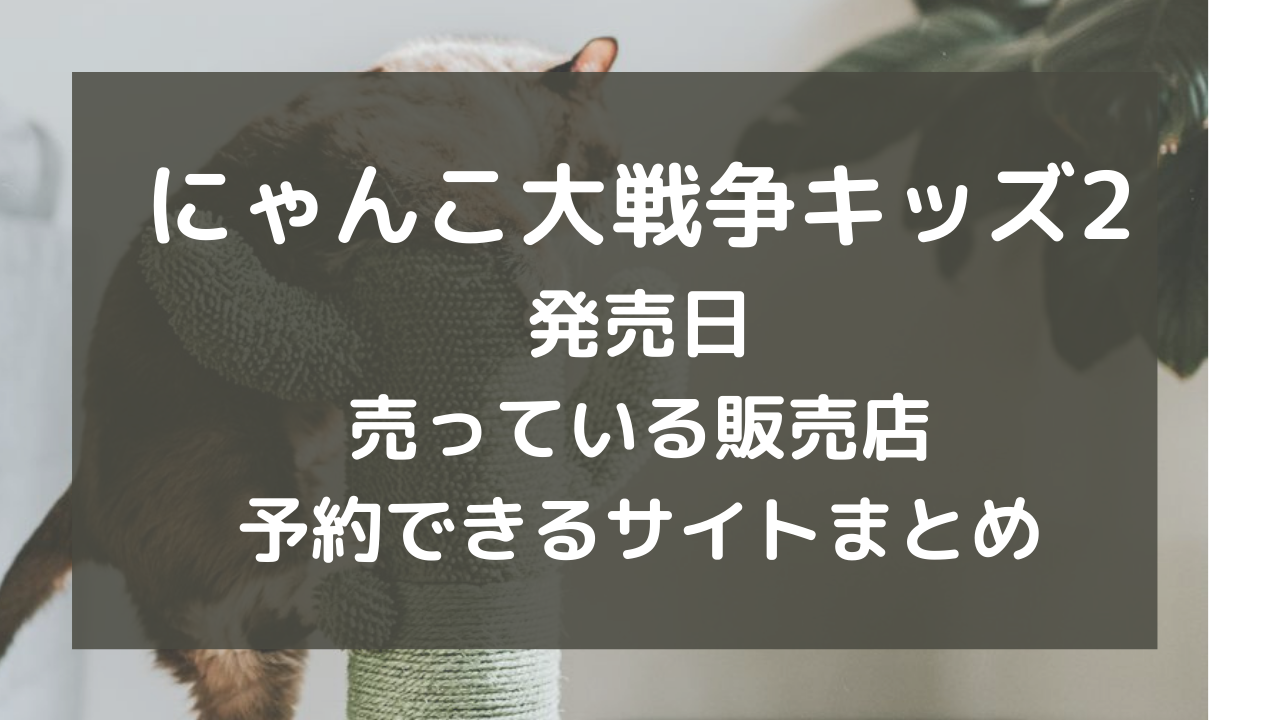 にゃんこ大戦争 キッズ2 発売日