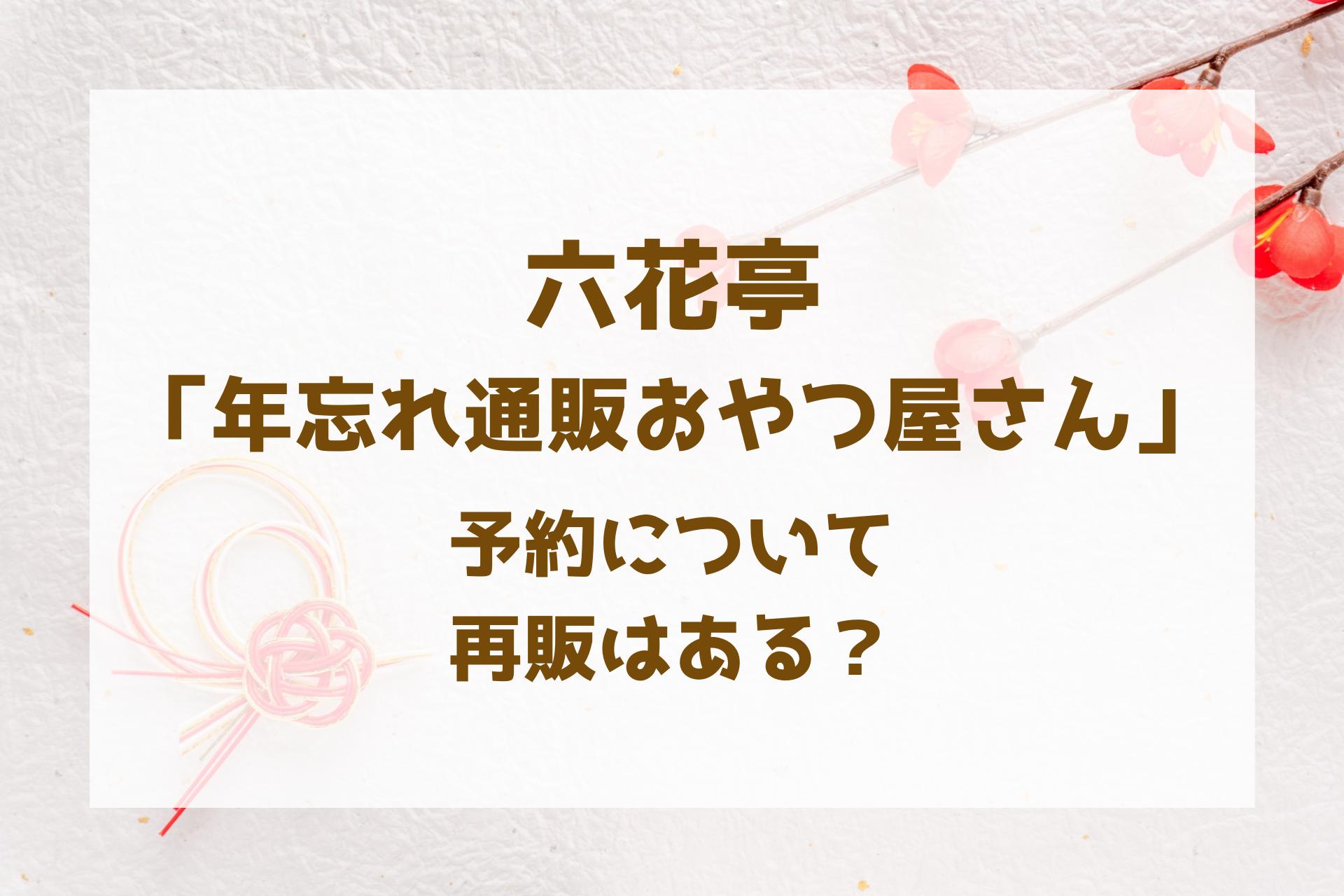 六花亭「年忘れ通販おやつ屋さん」実質福袋⁈正月の和・洋菓子詰め合わせの予約|再販はある?