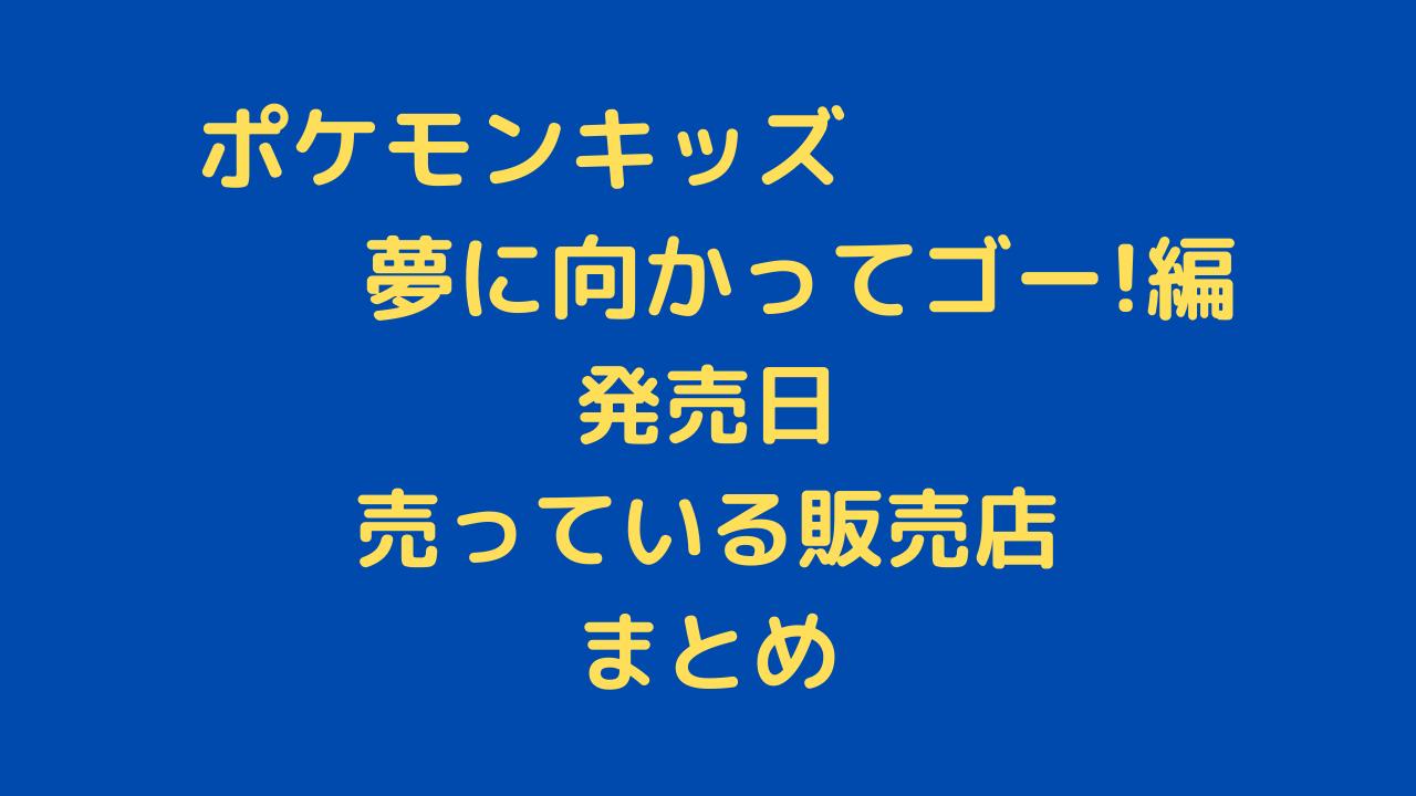 ポケモンキッズ夢に向かってゴー!