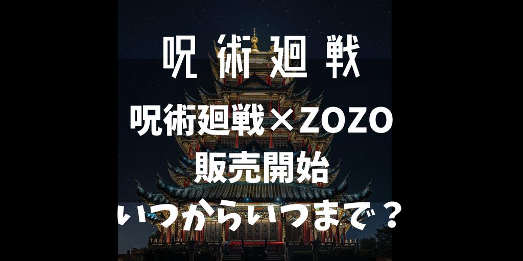 呪術廻戦×ZOZO予約販売開始はいつから?いつまで販売期間か、