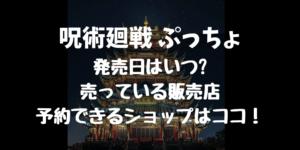 呪術廻戦ぷっちょの発売日はいつで売っている販売店はどこ?予約できるショップを調査!