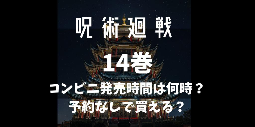 呪術廻戦14巻発売日1月4日コンビニ発売時間は何時から?予約なしで買えるのかまとめ