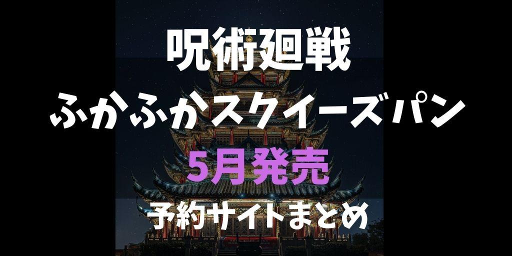 呪術廻戦ふかふかスクイーズパン2021年5月発売!予約できるサイトまとめ