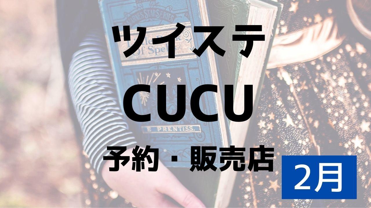 ツイステ×CUCU2月15日発売!予約・販売店は?式典服シール付きUHA味覚糖