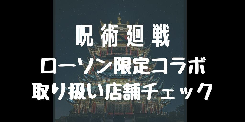 呪術廻戦ローソン限定カントリーマアムココア・ダークストロベリーモカ取り扱い店舗チェック