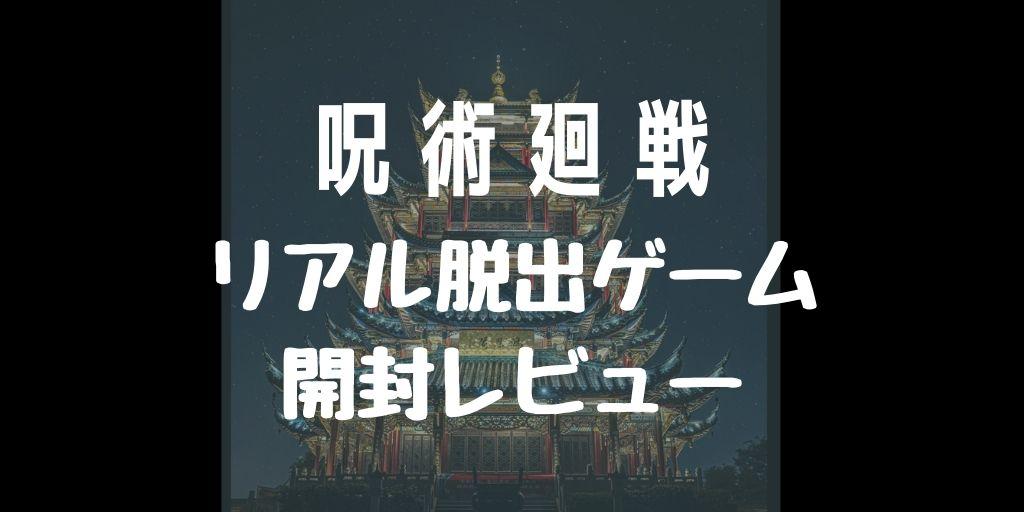 呪術廻戦リアル脱出ゲーム買ってみたので開封レビュー!ゲーム開始は2/26/26時~