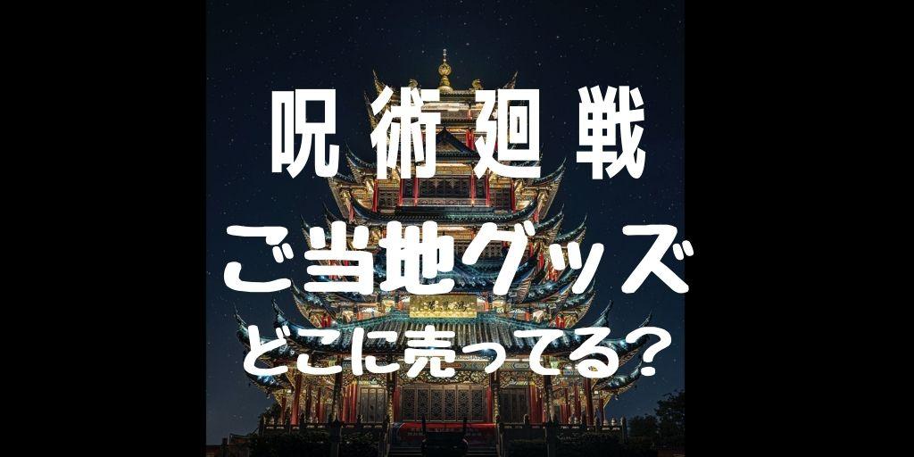 呪術廻戦ご当地キーホルダーどこに売ってる?3月メタルキーホルダーから発売!