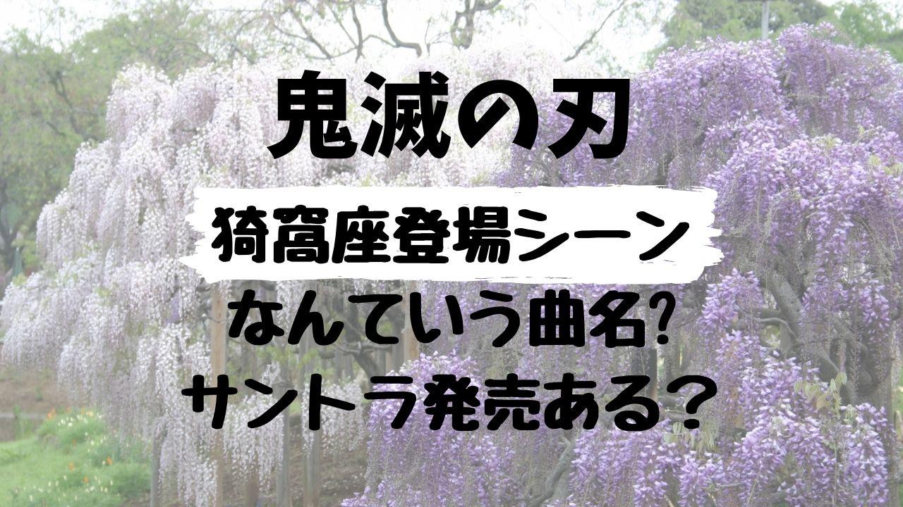 猗窩座(あかざ)登場シーン音楽がかっこいい!無限列車BGMに注目!!
