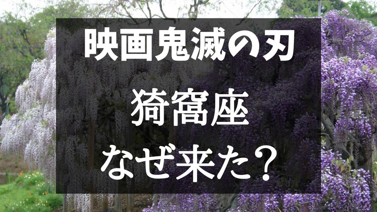 鬼滅の刃 猗窩座(あかざ)はなぜ来た?無限列車に来た目的・理由とは?
