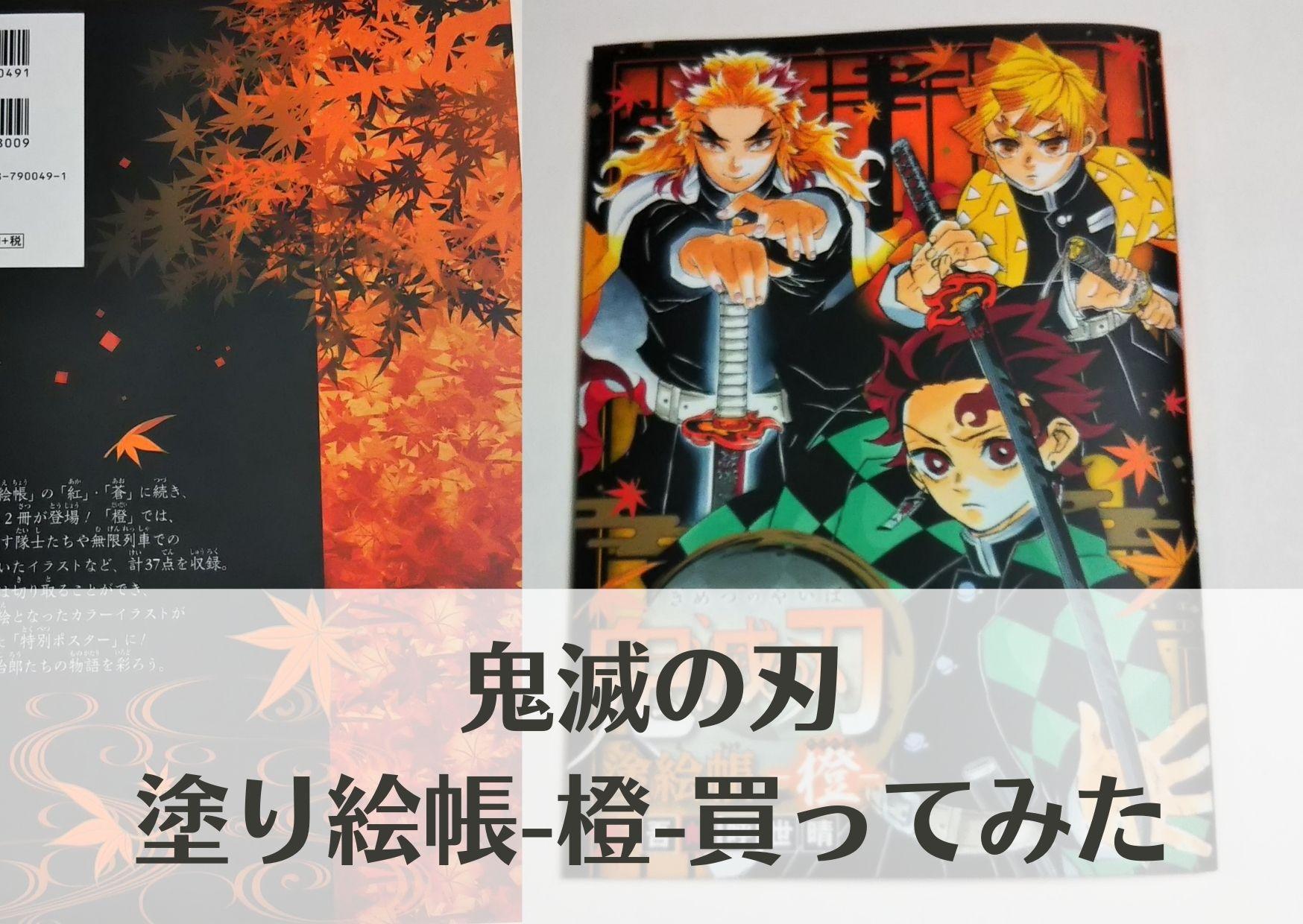 鬼滅の刃の塗り絵『鬼滅の刃 塗絵帳 -橙-』買ってみた!煉獄杏寿郎ファンは蒼&橙マストバイです