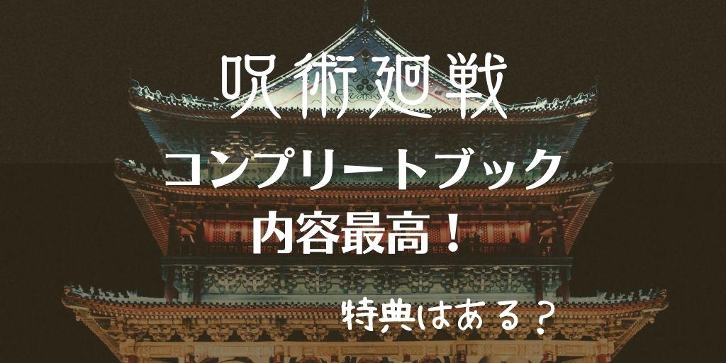 呪術廻戦コンプリートブック表紙と内容素敵すぎ!特典ナシ?!付録、これどーすんの?!